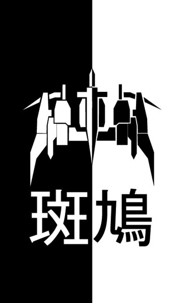Ikaruga Simple Art by Testudo4419