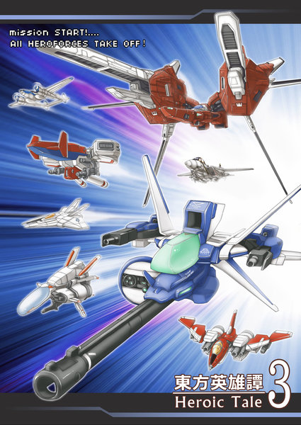 Arrowhead R-Gray 1 and Vic Viper Gradius R-Type Raiden Series Raystorm Strikers 1945 and others drawn by Crycat