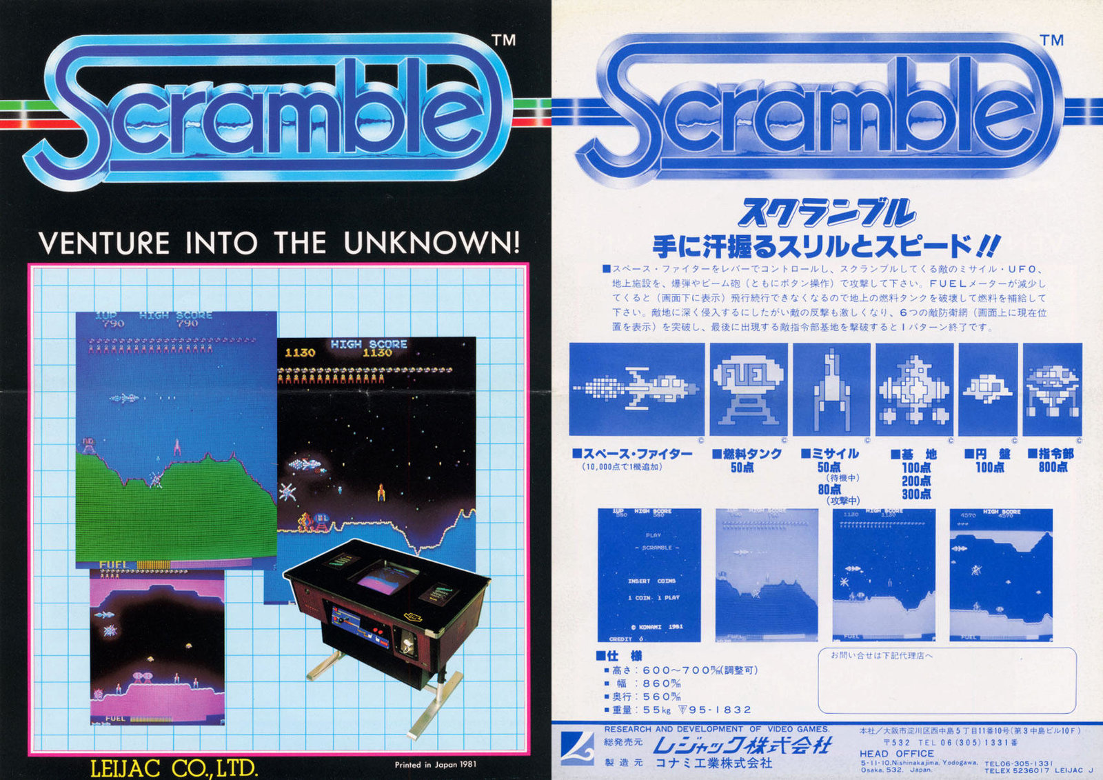 Scramble Arcade Flyer 02