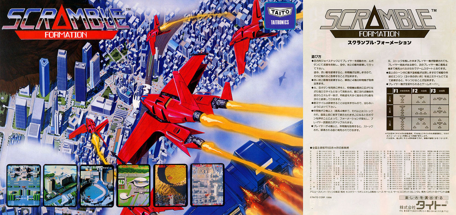 Scramble Formation Arcade Flyer 01